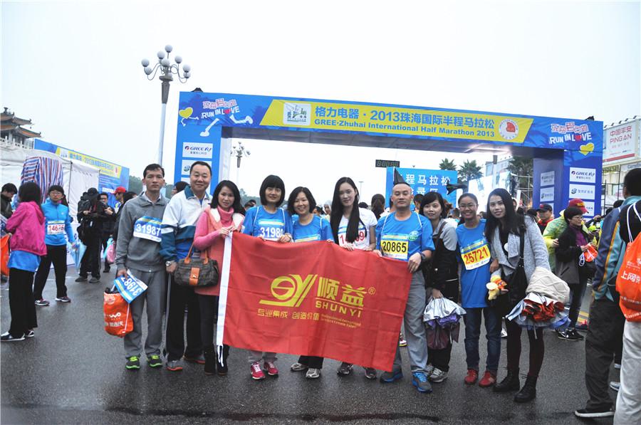 第五届珠海国际半程马拉松赛